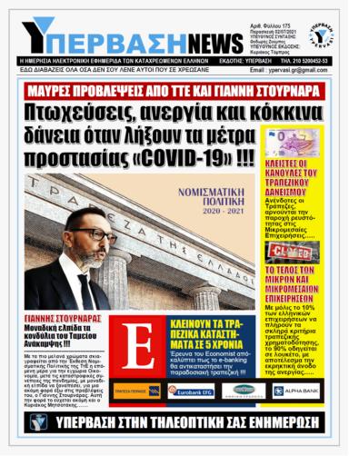 ΥΠΕΡΒΑΣΗ NEWS 02/07/2021   Δυσοίωνες προβλέψεις για την Οικονομία από την Τράπεζα της Ελλάδος: Έρχεται τσουνάμι λουκέτων, ανεργίας και κόκκινων δανείων !!!