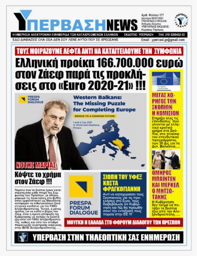 ΥΠΕΡΒΑΣΗ NEWS 05/07/2021   Και Ελληνική προίκα 166,7 εκατ. ευρώ στον Ζάεφ παρά τις προκλήσεις στο EURO 2020