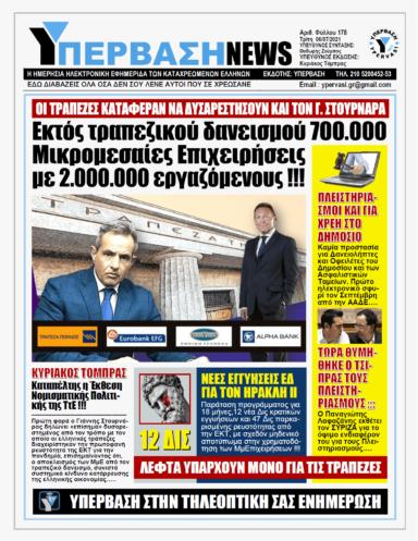 ΥΠΕΡΒΑΣΗ NEWS 06/07/2021   Δυσαρέσκεια…. Στουρνάρα (!!!) για τις Τράπεζες : Αν δεν δώσετε δάνεια στις Μικρομεσαίες Επιχειρήσεις θα κλείσουν !!!