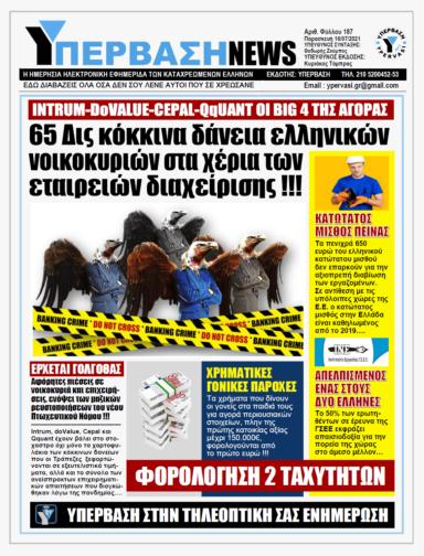 ΥΠΕΡΒΑΣΗ NEWS 16/07/2021   Η μεγάλη ρευστοποίηση: Στο στόχαστρο των Servicers τα κόκκινα δάνεια των ελληνικών νοικοκυριών ύψους 65 δισ. € !