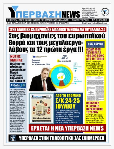 ΥΠΕΡΒΑΣΗ NEWS 19/07/2021   Στις βιομηχανίες του ευρωπαϊκού Βορρά και στους Έλληνες και Ισπανούς μεγαλοεργολάβους τα 12 πρώτα έργα του Ταμείου Ανάκαμψης ύψους 1,42 δισ. ευρώ !!!