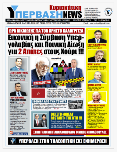 ΥΠΕΡΒΑΣΗ NEWS 01/08/2021 | Εικονική η Σύμβαση Υπεργολαβίας και Ποινική Δίωξη για 2 απάτες στους Χούρι !!!