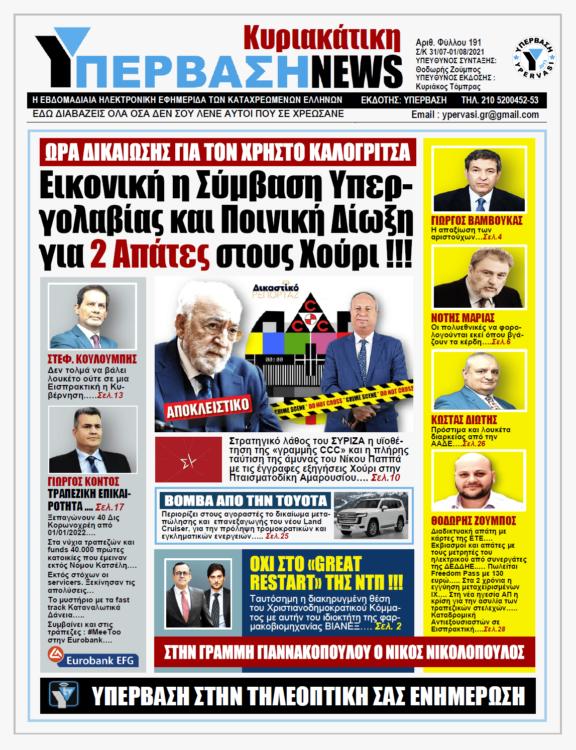 ΥΠΕΡΒΑΣΗ NEWS 01/08/2021   Εικονική η Σύμβαση Υπεργολαβίας και Ποινική Δίωξη για 2 απάτες στους Χούρι !!!