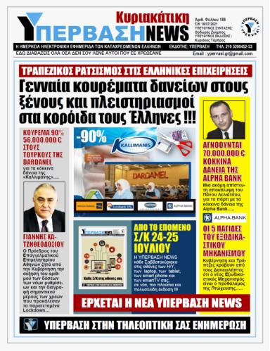 ΥΠΕΡΒΑΣΗ NEWS 18/07/2021   Δύο μέτρα και δύο σταθμά: Κούρεμα 90% στα δάνεια της «Καλλιμάνης» που πουλήθηκε στους Τούρκους, κανένας οίκτος για τους Έλληνες δανειολήπτες !!!