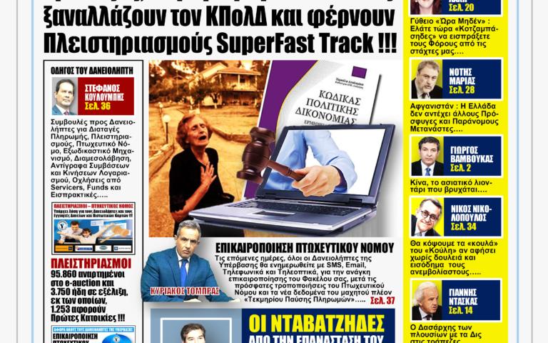 ΥΠΕΡΒΑΣΗ NEWS 29/08/2021 | Τράπεζες, Κυβέρνηση & Δανειστές ξαναλλάζουν τον ΚΠολΔ και φέρνουν Πλειστηριασμούς Super Fast Track !!!