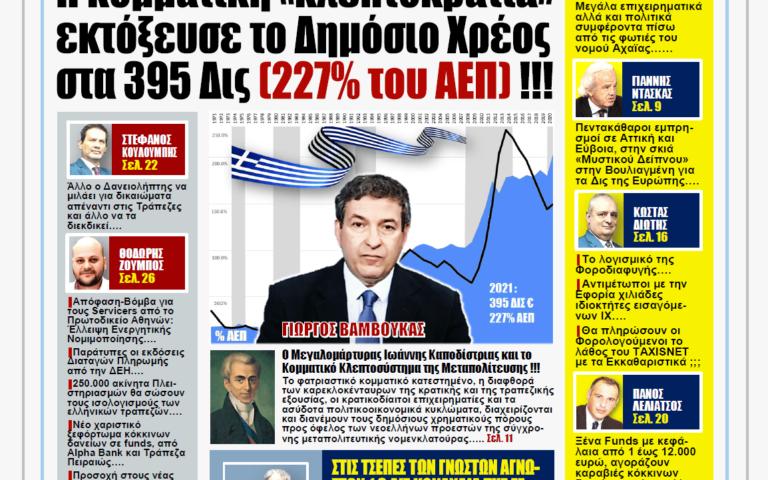 """ΥΠΕΡΒΑΣΗ NEWS 08/08/2021   Η κομματική """"κλεπτοκρατία"""" εκτόξευσε το Δημόσιο Χρέος στα 395 Δις (277% του ΑΕΠ)!!!"""