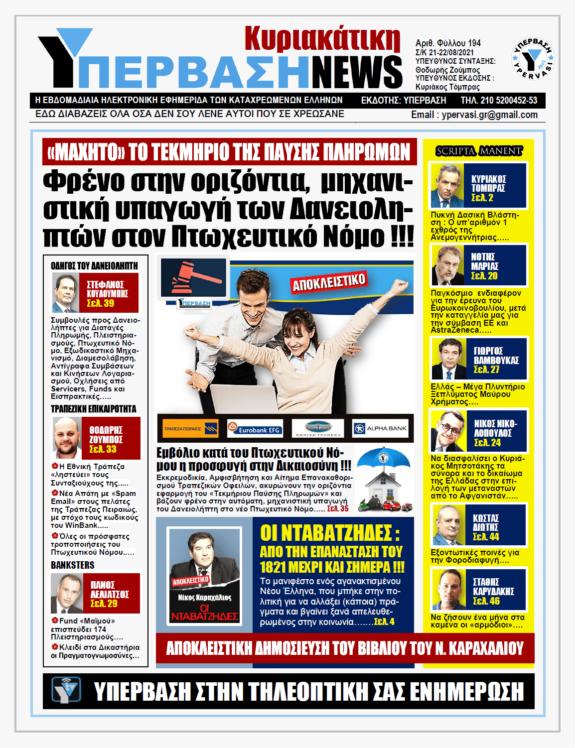 ΥΠΕΡΒΑΣΗ NEWS 22/08/2021   Φρένο στην οριζόντια, μηχανιστική υπαγωγή των δανειοληπτών στον Πτωχευτικό Νόμο!!!