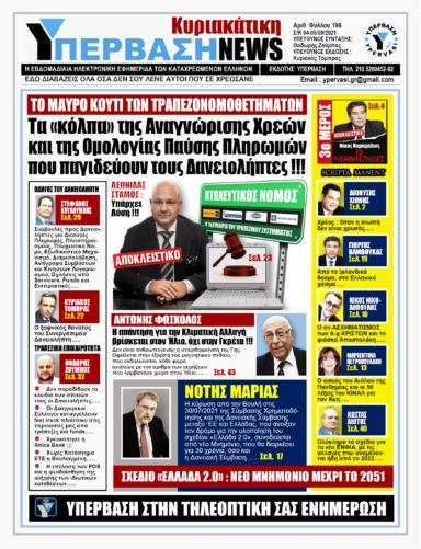 ΥΠΕΡΒΑΣΗ NEWS 05/09/2021 | Το Κόλπο της Αναγνώρισης Χρεών και της Ομολογίας Παύσης Πληρωμών που παγιδεύουν τους Δανειολήπτες!!!