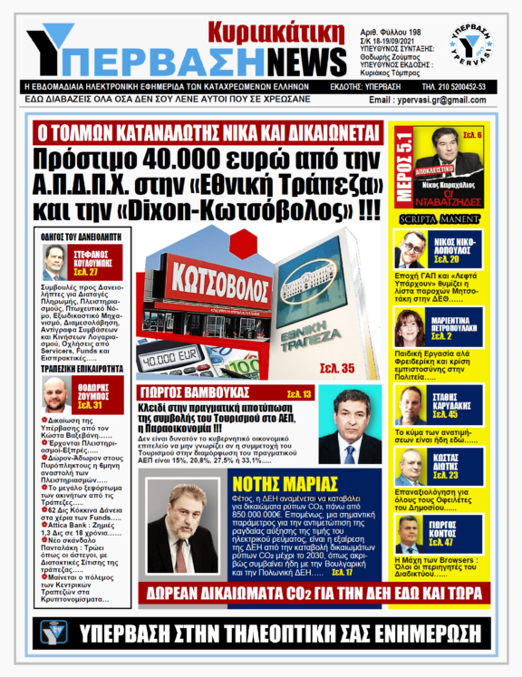 ΥΠΕΡΒΑΣΗ NEWS 19/09/2021   Πρόστιμο 40.000 ευρώ από την Α.Π.Δ.Π.Χ στην ΕΤΕ και στον Κωτσόβολο!!!