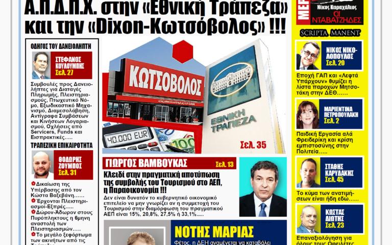ΥΠΕΡΒΑΣΗ NEWS 19/09/2021 | Πρόστιμο 40.000 ευρώ από την Α.Π.Δ.Π.Χ στην ΕΤΕ και στον Κωτσόβολο!!!