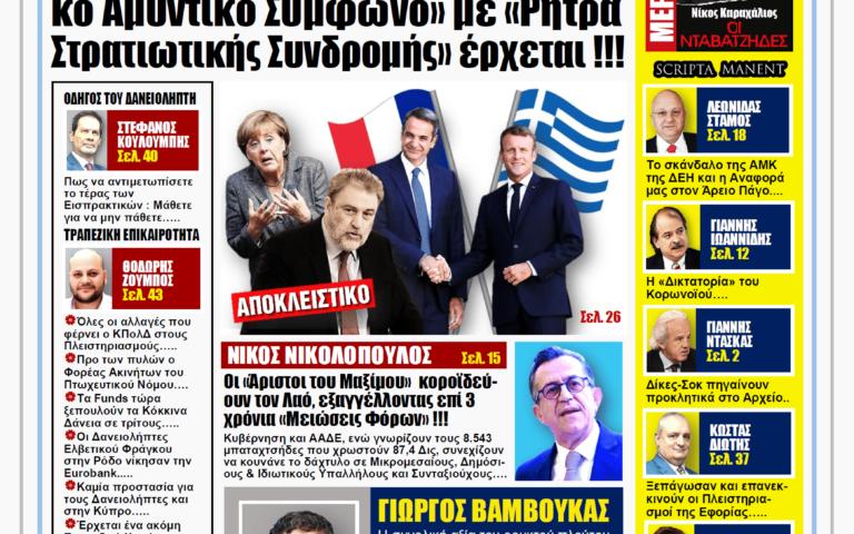 ΥΠΕΡΒΑΣΗ NEWS 03/10/2021 | Η Μέρκελ φεύγει, το ΕλληνοΓαλλικό Αμυντικό Σύμφωνο με Ρήτρα Στρατιωτικής Συνδρομής έρχεται!!!