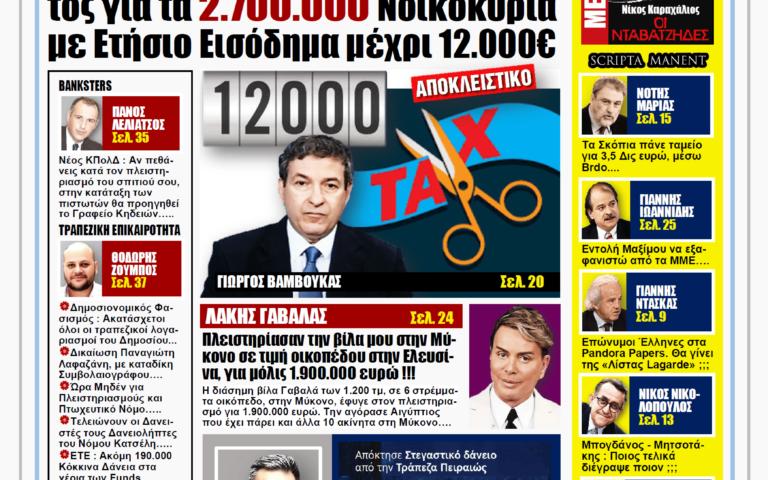 ΥΠΕΡΒΑΣΗ NEWS 10/10/2021 | Να καταργηθεί ο Φόρος Εισοδήματος για 2.700.000 Νοικοκυριά με Ετήσιο Εισόδημα μέχρι 12.000 ευρώ